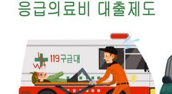 Chế độ vay tiền trả viện phí ở Hàn Quốc